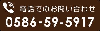 0586595917電話番号リンク