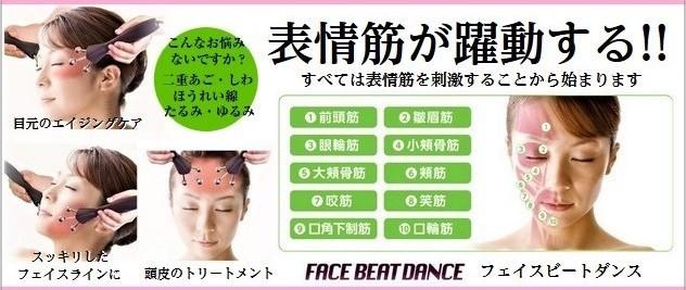 FACE BEAT DANCE
